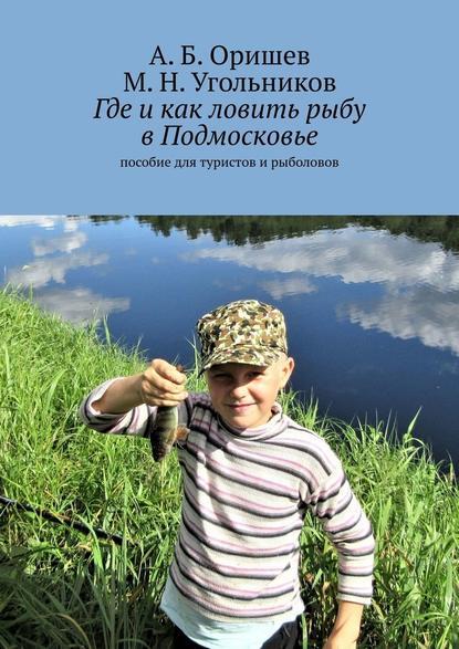 Обложка «Где икак ловить рыбувПодмосковье. Пособие для туристов ирыболовов»