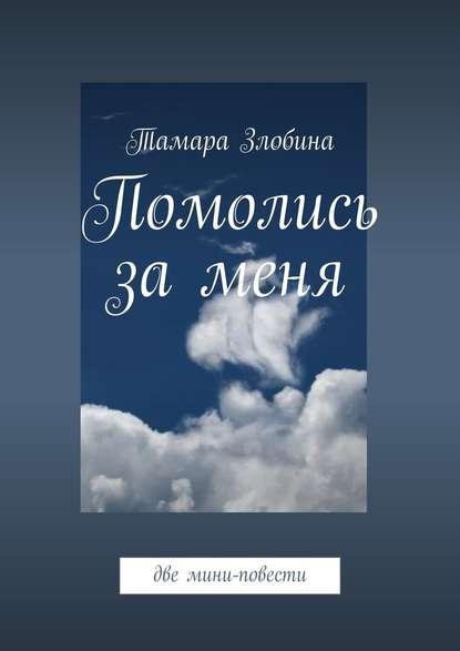 Обложка «Помолись за меня. Две мини-повести»