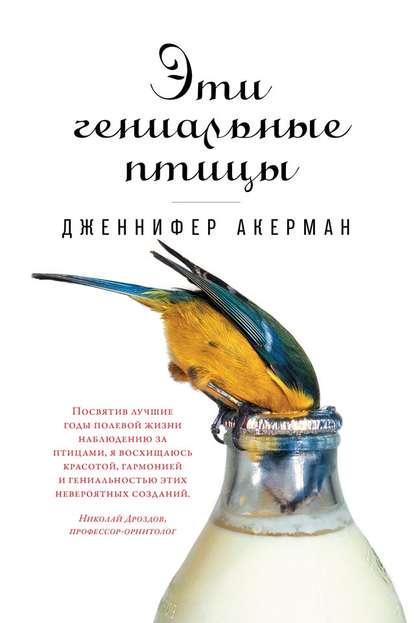 Обложка «Эти гениальные птицы»
