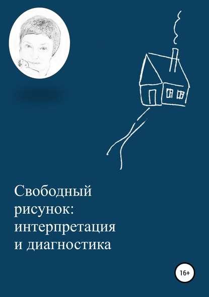 Обложка «Свободный рисунок: интерпретация и диагностика»
