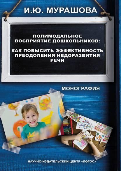 Обложка «Полимодальное восприятие дошкольников. Как повысить эффективность преодоления недоразвития речи»