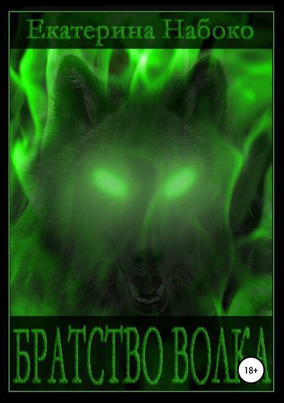 Обложка «Братство волка»