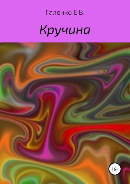 Обложка «Кручина»