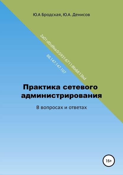Обложка «Практика сетевого администрирования в вопросах и ответах»