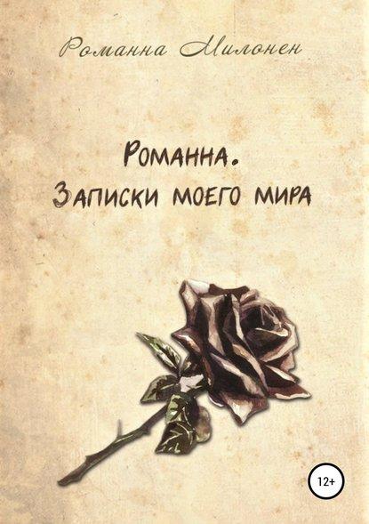 Обложка «Романна. Записки моего мира»