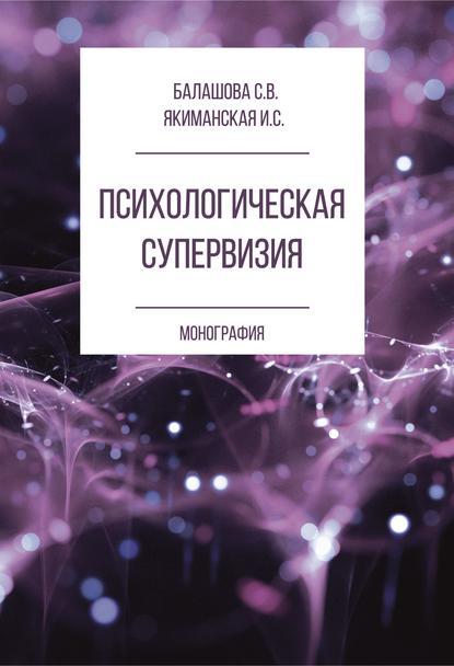 Обложка «Психологическая супервизия»