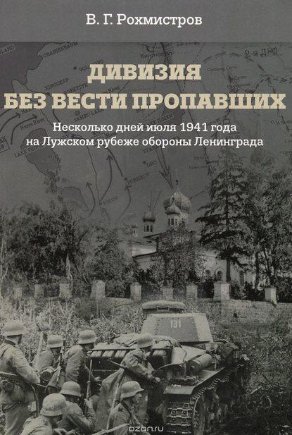 Обложка «Дивизия без вести пропавших. Десять дней июля 1941 года на Лужском рубеже обороны»