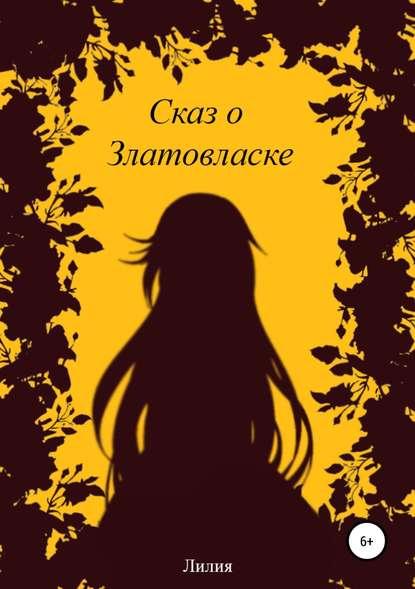 Обложка «Сказ о Златовласке»