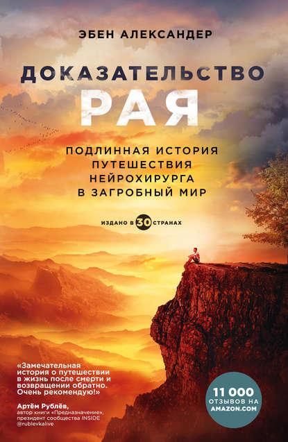 Обложка «Доказательство рая. Подлинная история путешествия нейрохирурга в загробный мир»