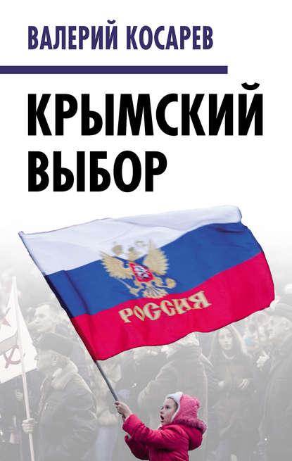 Обложка «Крымский выбор»