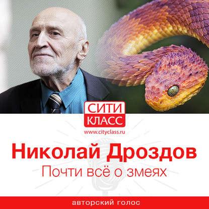 Обложка «Почти всё о змеях»