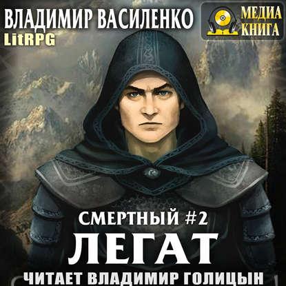 Обложка «Смертный 2. Легат»