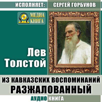 Обложка «Из кавказских воспоминаний. Разжалованный»