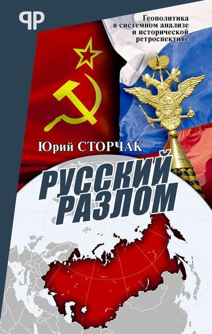 Обложка «Русский разлом»