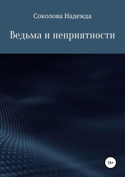 Обложка «Ведьма и неприятности»
