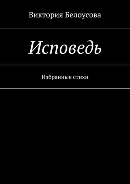 Обложка «Исповедь. Избранные стихи»