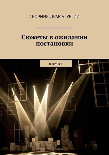 Обложка «Сюжеты в ожидании постановки. Выпуск1»