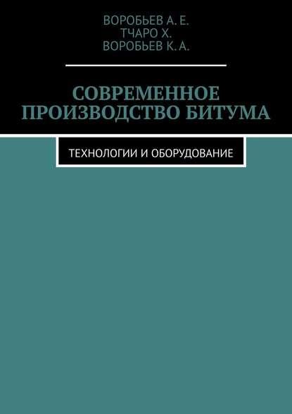 Обложка «Современное производство битума. Технологии и оборудование»