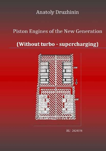 Обложка «Piston Engines of the New Generation (Without turbo – supercharging)»