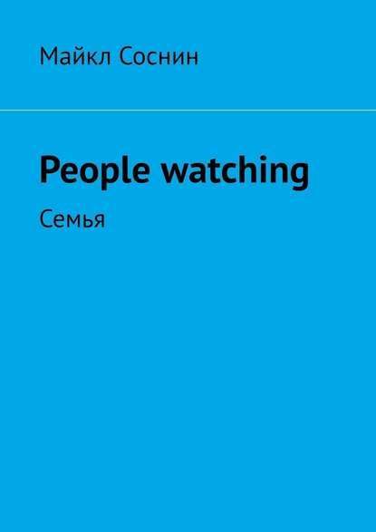 Обложка «People watching. Семья»