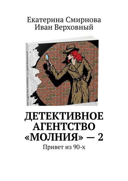 Обложка «Детективное агентство «Молния»– 2. Привет из 90-х»