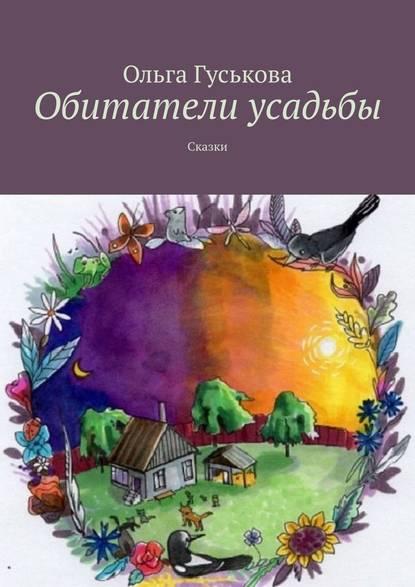 Обложка «Обитатели усадьбы. Сказки»