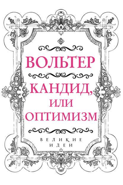 Обложка «Кандид, или Оптимизм»