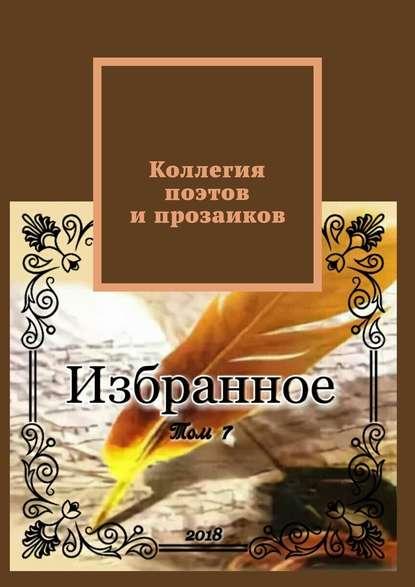Обложка «Коллегия поэтов и прозаиков. Том 7»