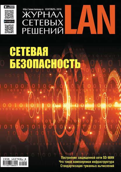 Обложка «Журнал сетевых решений / LAN №04/2018»