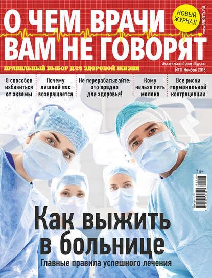 Обложка «О чем врачи вам не говорят №11/2018»