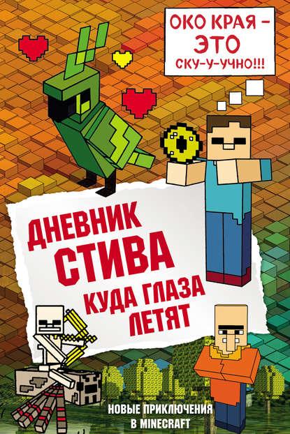 Обложка «Дневник Стива. Куда глаза летят»