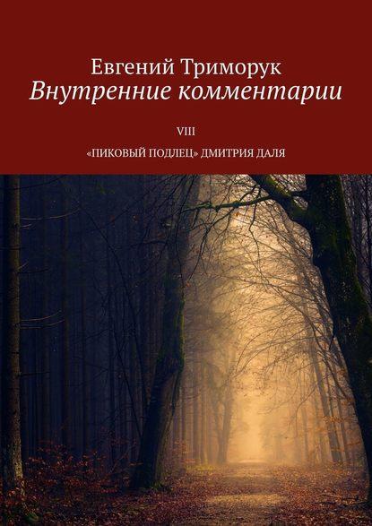 Обложка «Внутренние комментарии. VIII «Пиковый подлец» ДмитрияДаля»