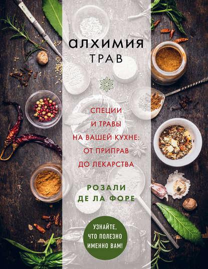 Обложка «Алхимия трав. Специи и травы на вашей кухне: от приправ до лекарства»