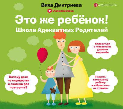 Обложка «Это же ребенок! Школа адекватных родителей»