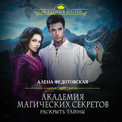 Обложка «Академия магических секретов. Раскрыть тайны»