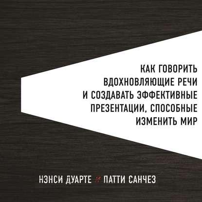 Обложка «Как говорить вдохновляющие речи и создавать эффективные презентации, способные изменить историю»