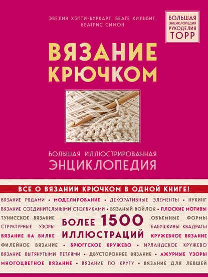 Обложка «Вязание крючком. Большая иллюстрированная энциклопедия»