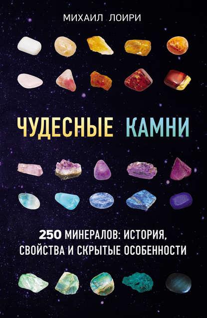 Обложка «Чудесные камни. 250 минералов: история, свойства и скрытые особенности»
