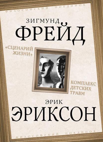 Обложка ««Сценарий жизни». Комплекс детских травм (сборник)»