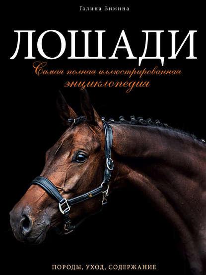 Обложка «Лошади. Самая полная иллюстрированная энциклопедия»