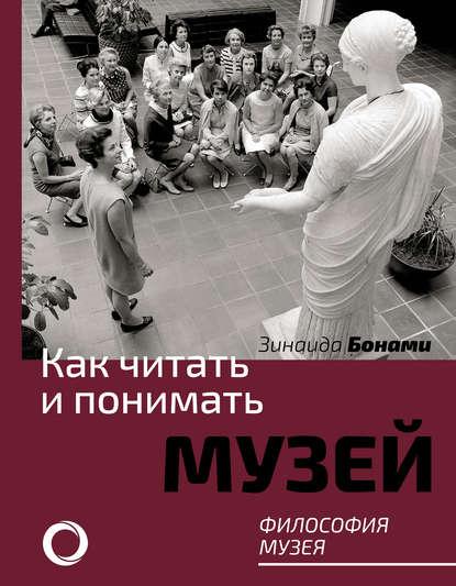 Обложка «Как читать и понимать музей. Философия музея»
