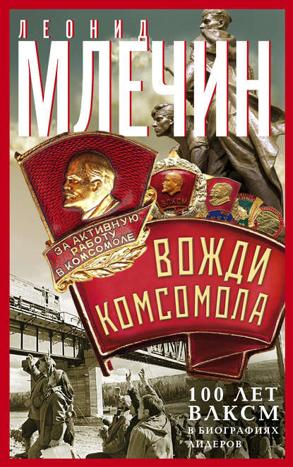 Обложка «Вожди комсомола. 100 лет ВЛКСМ в биографиях лидеров»