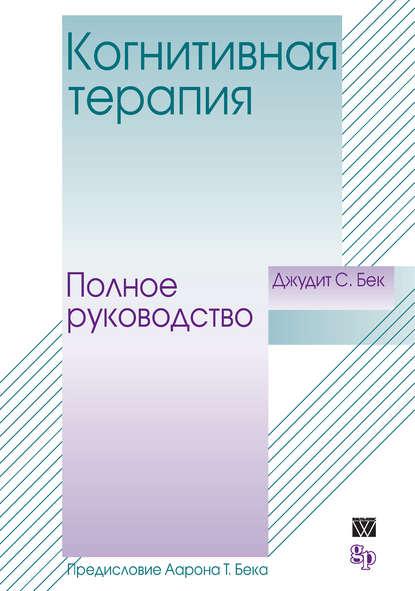 Обложка «Когнитивная терапия. Полное руководство»