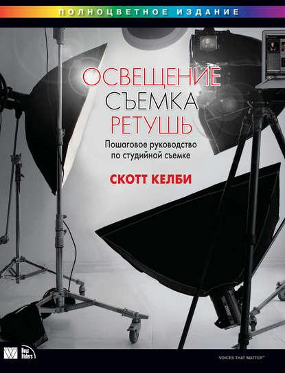 Обложка «Освещение, съемка, ретушь. Пошаговое руководство по студийной съемке»