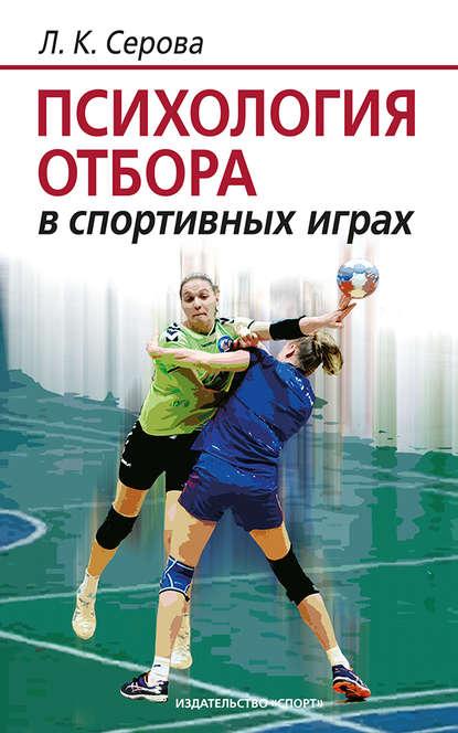 Обложка «Психология отбора в спортивных играх»