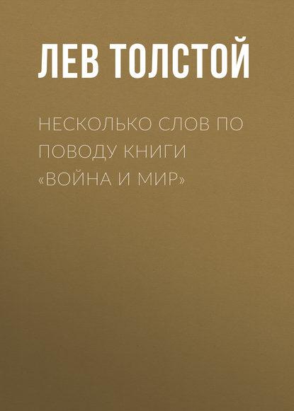 Обложка «Несколько слов по поводу книги «Война и мир»»