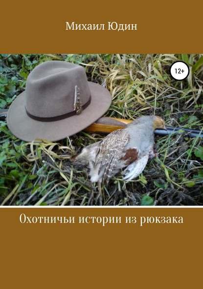 Обложка «Охотничьи истории из рюкзака»