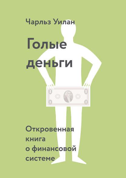Обложка «Голые деньги. Откровенная книга о финансовой системе»