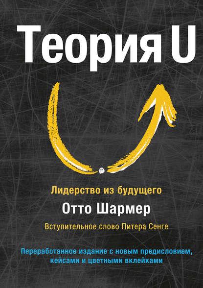 Обложка «Теория U. Лидерство из будущего»
