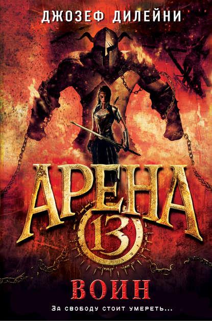 Обложка «Арена 13. Воин»